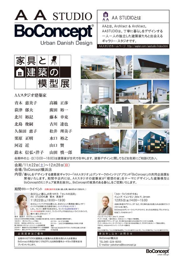 141118_BOC建築模型展2