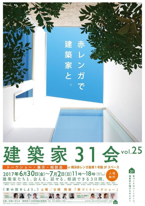 建築家31会vol.25