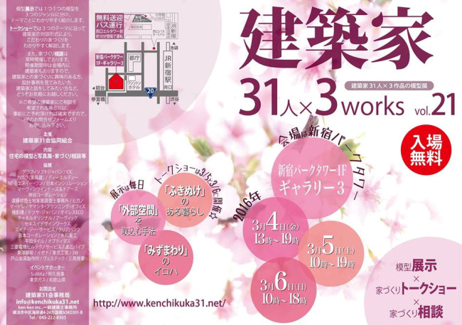 31会展示vol21_1