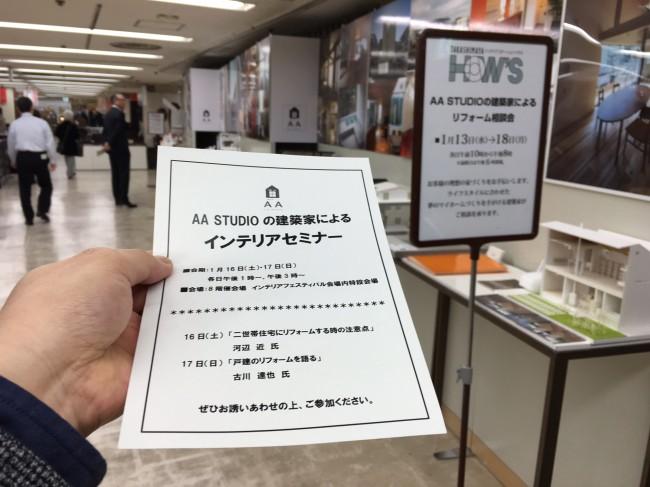 リフォーム相談会03