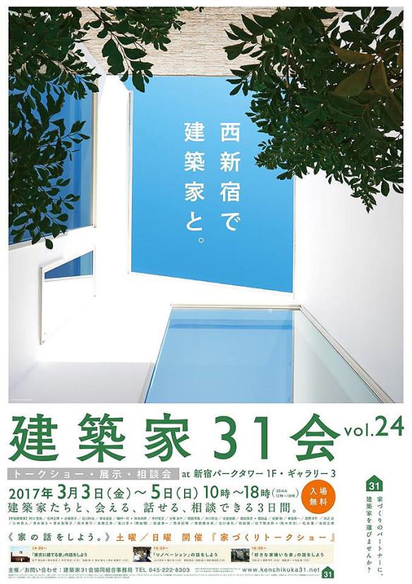 建築家31会vol.24