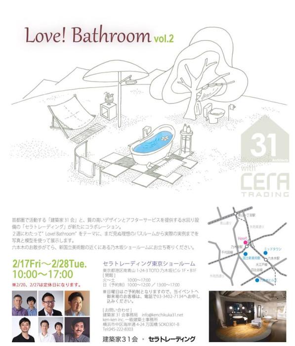 柚子風呂模型16_2