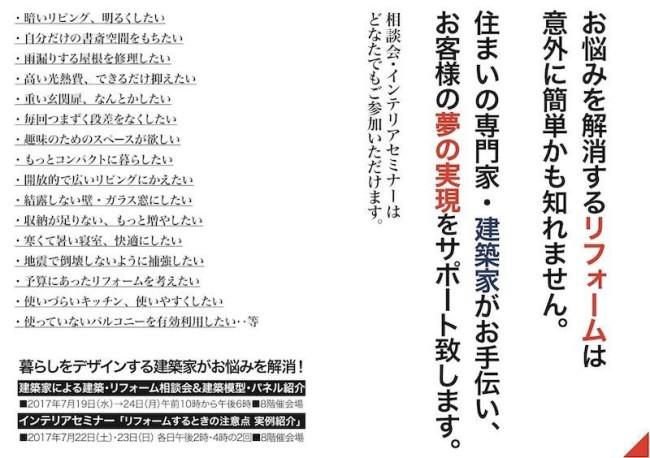 20170719相談会_2