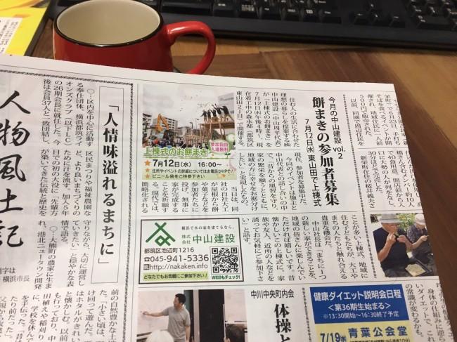 20170705タウンニュース