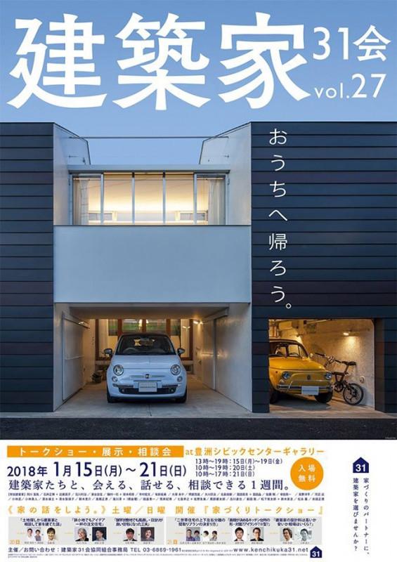 建築家31会vol27相談会